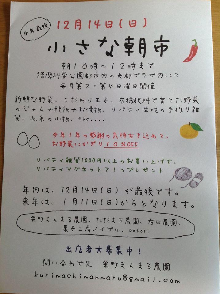 chiisanaasaichi